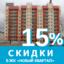 «Трешки еще доступнее» в ЖК «Новый квартал»