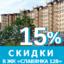 Два месяца скидок в ЖК «Славянка 128»