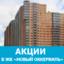 Зимние акции на большие квартиры в ЖК «Новый Оккервиль»