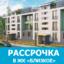 Квартира за 10% в ЖК «Близкое»