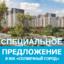 Квартира за полцены с отделкой в Красносельском районе