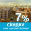 «Лови момент» в ЖК «Царская столица»