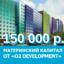 Увеличение материнского капитала от «О2 Development»