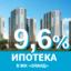 Снижение ставки по ипотеке в ЖК «Эланд»