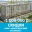 Жилье в ЖК «Николаевский ансамбль» на 1 миллион дешевле