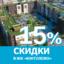 Скидки на готовые квартиры в ЖК «Юнтолово»