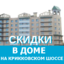 Специальные цены в доме на Крикковском шоссе, 14