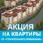 Квартиры по спецценам от «Строительного управления»