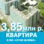 «Квартира месяца» в ЖК «Огни Залива»