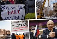 Московские новости февраля: столицу зачистят от хрущевок, ипотека ждет исторического минимума, а обманутые дольщики — как всегда, жилья