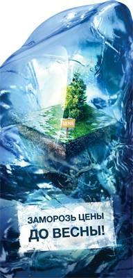 Компания LandKey замораживает цены в своих коттеджных посёлках до весны