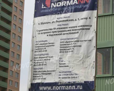 Информация о застройщике ЖК  «Шушары» (10.05.2013 г.), Май 2013