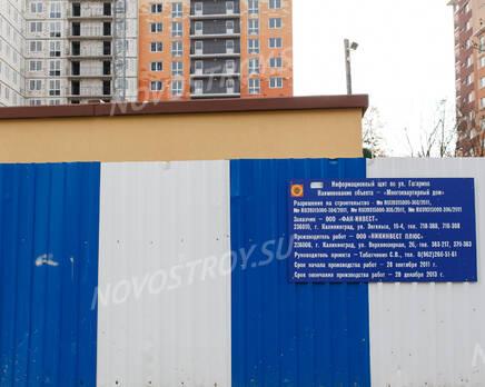 Информация о строительстве ЖК на ул. Гагарина, 11 (01.11.2013 г.), Ноябрь 2013