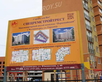 План объекта ЖК «Первомайский» (10.11.2013 г.), Ноябрь 2013