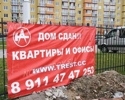ЖК «Первомайский» (10.11.2013 г.), Ноябрь 2013