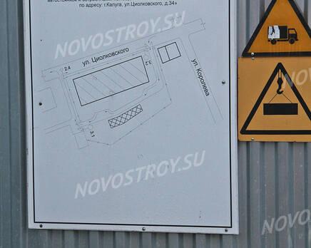 Информация о строительстве ЖК «Галилей» (29.11.2013 г.), Декабрь 2013