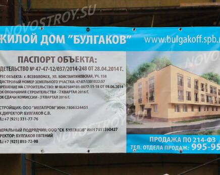 ЖК «Булгаков»: паспорт объекта (08.11.2015), Ноябрь 2015