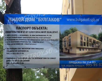 Малоэтажный ЖК «Булгаков»: паспорт объекта., Июль 2016