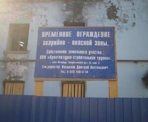Место строительства жилого комплекса «Дом на Ярославском проспекте, 31»