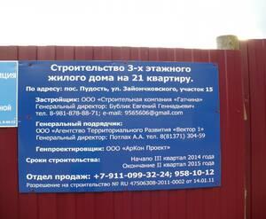 Строительный щит жилого комплекса «Дом на улице Зайончковского»