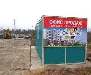 МЖК «Новый квартал Бекасово»: ход строительных работ