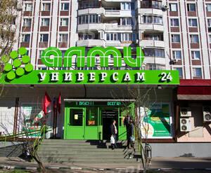 Универсам около дома  на Кастанаевской улице (12.05.2013 г.)