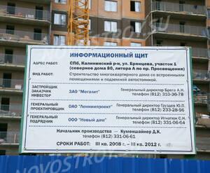 ЖК «Дом Мегалит» (15.05.2013)