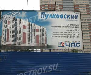 ЖК «Пулковский» (15.06.2013 г.)