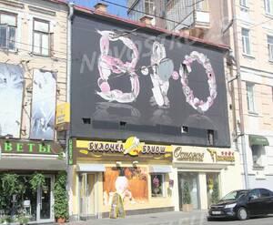 Магазины на Остоженке