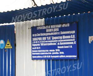 Строительство ЖК на ул. Зои Космодемьянской (11.11.2013 г.)
