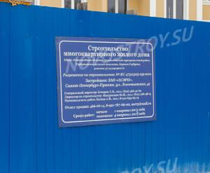 ЖК «Дом в поселке Горбунки»: Информационный щит стройплощадки (01.02.15)
