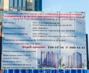 ЖК «Александрит»: информационный щит (05.11.2015)