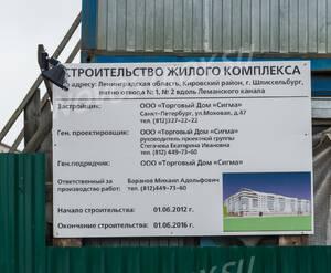 ЖК «Шлиссельбургский дворик»: информационный щит (20.12.2015)