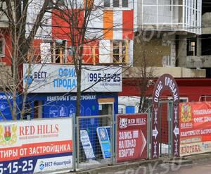 ЖК «Red Hills»: 04.02.2016 - Офис продаж
