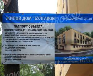 Малоэтажный ЖК «Булгаков»: паспорт объекта.