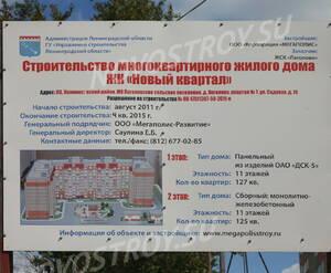 ЖК «Новый квартал»: паспорт объекта.
