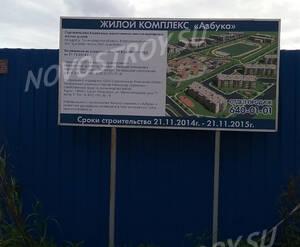 Малоэтажный ЖК «Азбука»: Из группы Вконтакте