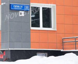 ЖК «Успенский»: фрагмент фасада