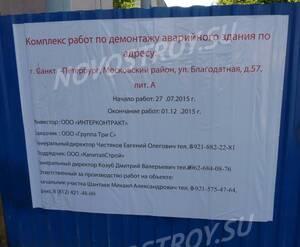 Жилой комплекс на Благодатной улице:  информационный щит о сносе аварийного здания
