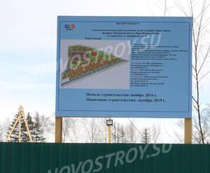 Малоэтажный ЖК «Парк Апрель»: информационный щит.