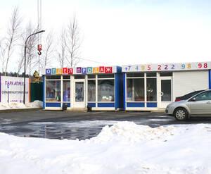 Малоэтажный ЖК «Парк Апрель»: офис продаж на объекте.