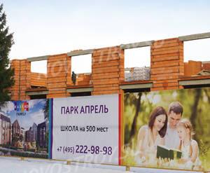 Малоэтажный ЖК «Парк Апрель»: ход строительства.