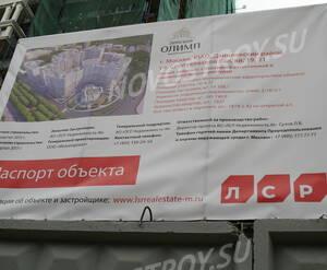 ЖК «Донской Олимп»: паспорт объекта