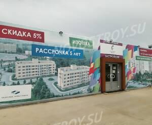 ЖК «Спортивный квартал»: отдел продаж на объекте (фото из группы «Вконтакте»)