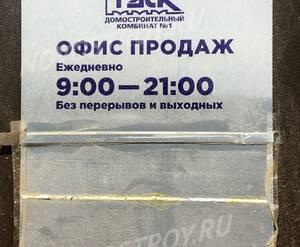 ЖК «Первый Юбилейный»: есть похожая (фото из группы «Вконтакте»)