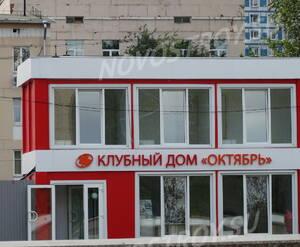 МФК Клубный дом «Октябрь»: офис продаж на объекте