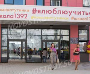 ЖК «Новые Ватутинки» (мкр. Центральный): открытие школы из официальной группы Вконтакте