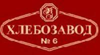Хлебозавод №6
