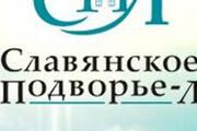 Славянское Подворье-Л