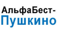 АльфаБест-Пушкино